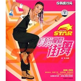 Hip-Hop Street Dance thin: Japan and Korea fashion style (with DVD Disc 1)(Chinese Edition): SONG ...