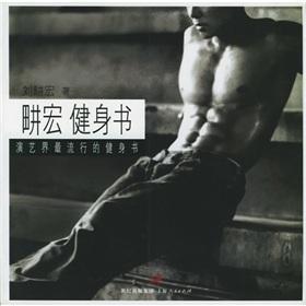 Geng Hong fitness book(Chinese Edition): LIU GENG HONG