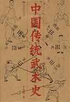 China Traditional Martial Arts History(Chinese Edition): YU ZHI JUN