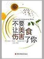 Do not let the food hurt you(Chinese Edition): YING)HAI YIN SI SA WEI ER FAN ZHI HONG DENG YI