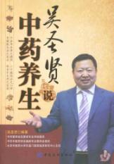 Wu Shengxian said Chinese Herbal(Chinese Edition): WU SHENG XIAN