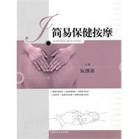 Easy Care Massage(Chinese Edition): RUAN JI YUAN