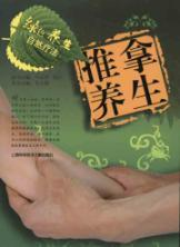 green health natural therapies: massage health(Chinese Edition): ZHU SHENG CHAO