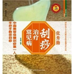Zhang Xiuqin: Gua Sha treatment of common diseases (gift: the value of 20 yuan Scrapping plate)(...