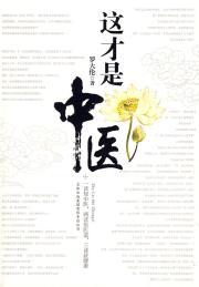 This is the Chinese(Chinese Edition): LUO DA LUN