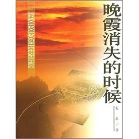 sunset disappeared(Chinese Edition): LI PING