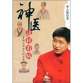 geniuses this doctor(Chinese Edition): LUO DA LUN