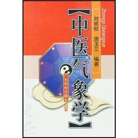 Chinese meteorology(Chinese Edition): LIU BING QUAN