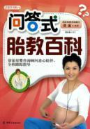 Q-type prenatal Wikipedia(Chinese Edition): JIAN BO ZHOU ZHONG SHU