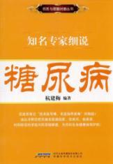 well-known experts elaborate: diabetes(Chinese Edition): HANG JIAN MEI
