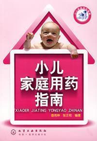 Children Family Medication Guide(Chinese Edition): XIANG XIU KUN ZHANG ZHENG HE