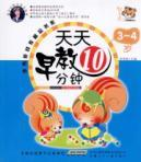 YING quality early childhood book series: every day 10 minutes early childhood 3-4 years(Chinese ...