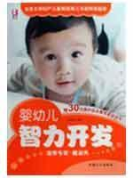 intellectual development of infants and young children baby(Chinese Edition): ZHANG XIU LI