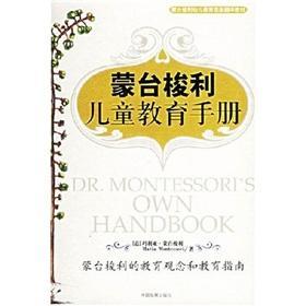 Montessori children s education manual(Chinese Edition): MA LI YA MENG TAI SUO LI XIAO YONG JIE