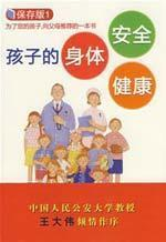 children s physical safety and health 1: ZHANG XI YI