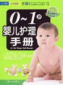 0-1-year-old baby care manual(Chinese Edition): WANG QI