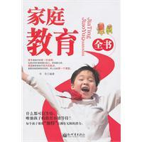 family education book(Chinese Edition): HUA FEN