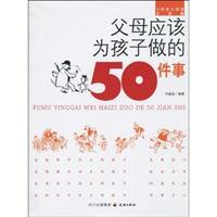 parents should do 50 things for kids(Chinese Edition): FU JING JING