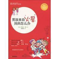 boy from the Mars. the mother how to do(Chinese Edition): RI)YUAN BAN YI LANG CHEN MING XIA YI