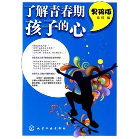 understand the hearts of adolescent children (boys version)(Chinese Edition): ZHANG CHENG