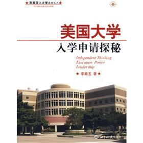 college series in the United States American University Admissions Quest(Chinese Edition): LI JIA ...