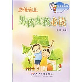 boys and girls growing up must-read(Chinese Edition): ZHANG JUAN