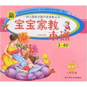 children fully develop intelligent tutoring Series: New baby tutor a pass (3-4 years)(Chinese ...