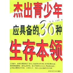 outstanding young people should have the ability to survive 30(Chinese Edition): WEN DAO WANG FEI ...