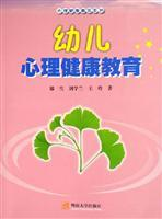 Young Children Health Education(Chinese Edition): ZHENG XUE LIU