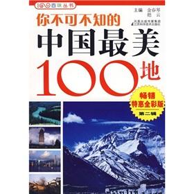 You should know China s most beautiful 100 to 2 (best-selling Special full-color version)(Chinese ...