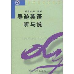 tour guide in English listening and speaking(Chinese Edition): DUAN KAI CHENG DENG