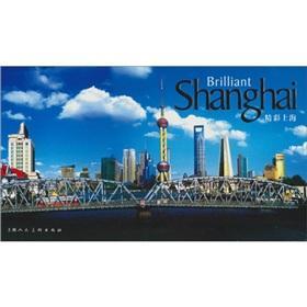 wonderful Shanghai(Chinese Edition): CAI XU ZHOU JI WEI