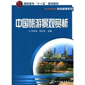 Appreciation of Chinese tourist attractions(Chinese Edition): LIU CHANG FENG LIN ZHAN SHENG