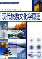 Principles of Modern Tourism and Culture(Chinese Edition): CHEN GUO SHENG