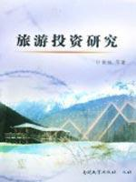 Tourism Investment Research(Chinese Edition): XU NAN YUAN DENG