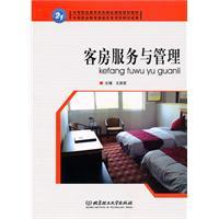 room service and management(Chinese Edition): WANG YING ZHE