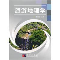 Tourism Geography(Chinese Edition): ZHU CHUANG YE