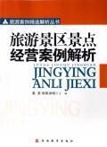 tourist attractions business case analysis(Chinese Edition): YU GONG OU YANG HONG ZHAO