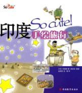 So cute! Attention from the Tour: India hand-painted travel(Chinese Edition): SU ZHONG AI NAN DING ...