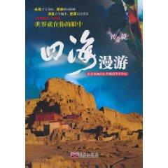 universal roaming (Legend Posts)(Chinese Edition): BEI JING DIAN SHI TAI (SI HAI MAN YOU)JIE MU ZU