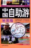 China Tours (Map Version)(Chinese Edition): BEN SHU XIE ZU