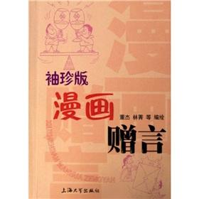 Comics Zengyan (pocket edition)(Chinese Edition): DONG JIE LIN JING