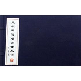 Wang Shuhui comic Selections(Chinese Edition): WANG SHU HUI HUI