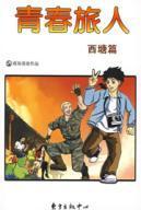 youth travelers: Xitang articles(Chinese Edition): CHANG ZHOU XI HAI MAN HUA JI SHU YOU XIAN GONG SI