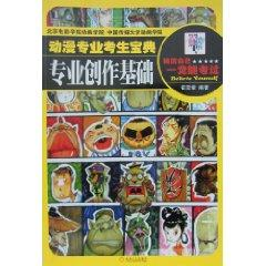 cartoon professional candidates Collection: professional creative foundation(Chinese Edition): ZHAI...