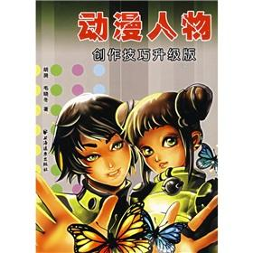 cartoon characters writing skills (upgrade version)(Chinese Edition): HU YI MAO XIAO DONG