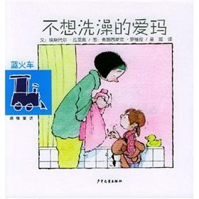Blue Train tender fairy tale: do not want to take a bath Mr. war and peace. Ms. Emma(Chinese ...