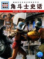Gladiator History of(Chinese Edition): DE)MA ER KU