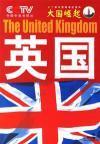Rise of Great Powers: UK(Chinese Edition): REN XUE AN ZHONG YANG DIAN SHI TAI (DA GUO JUE QI)JIE MU...