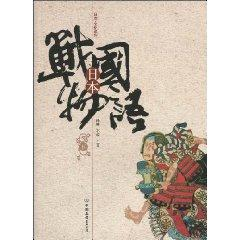 Japanese Warring States Story (Vol.2)(Chinese Edition): SUN LIN BU JIE